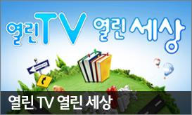 열린TV 열린세상