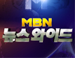 MBN 뉴스와이드