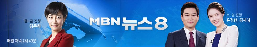 MBN 뉴스8