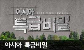 아시아 특급비밀