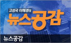 고성국 이혜경의 뉴스 공감
