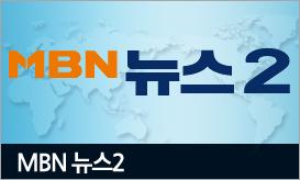 MBN 뉴스2