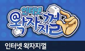 김천홍의 인터넷 왁자지껄