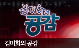 김미화의 공감