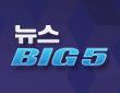 뉴스 BIG 5