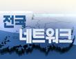 전국네트워크뉴스