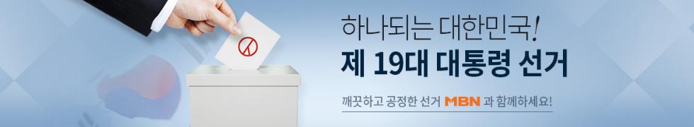 하나되는 대한민국! 제19대 대선
