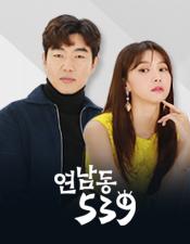 시추에이션 드라마 연남동 539
