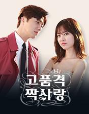 MBN 드라마 스페셜 고품격 짝사랑