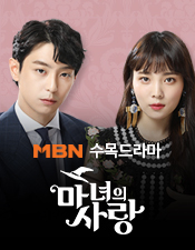 MBN 수목드라마 마녀의 사랑