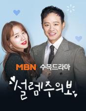 MBN 수목드라마 설렘주의보