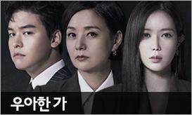 MBN 수목드라마 우아한 가