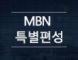 MBN 뉴스특보