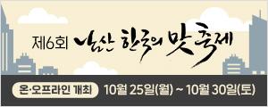 제 6회 한국의맛 축제
