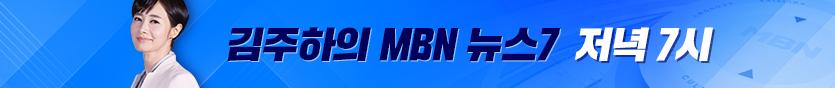 MBN 종합뉴스 평일용 배너