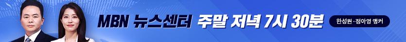 MBN General News Weekend Banner