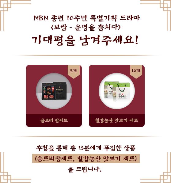 MBN 종편 10주년 특별기획 드라마 '보쌈' 기대평을 남겨주세요.