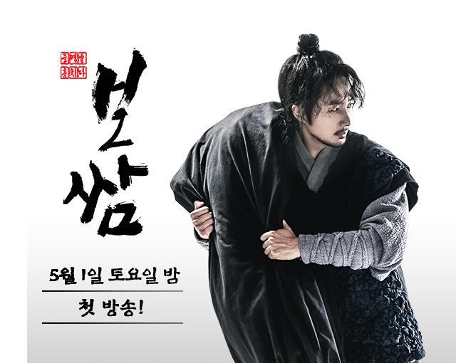 MBN 종편 10주년 특별기획 드라마 '보쌈'