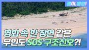´영화 한 장면 같은´ 무인도 SOS 구조 신호?!