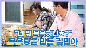 ˝너 목욕하니?˝ 생선탕 말고 목욕탕 만들어 온 김민아