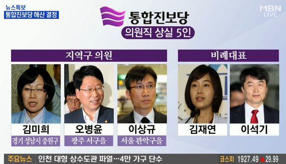 '이석기 이재연' '통합진보당 해산' '통합진보당' / 사진= MBN