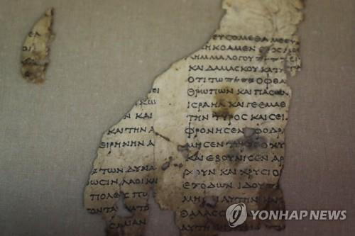 이스라엘에서 새로 발굴된 2세기의 성경 사본 조각 / 사진=연합뉴스