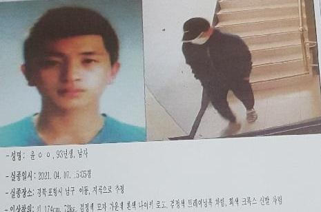 지난달 7일 실종된 남성 간호사 윤모씨 / 사진 = 윤희종씨 제공