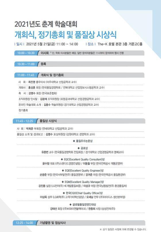 2021 춘계 학술대회 개회식 및 시상식 일정 / 사진=한국품질경영학회 제공