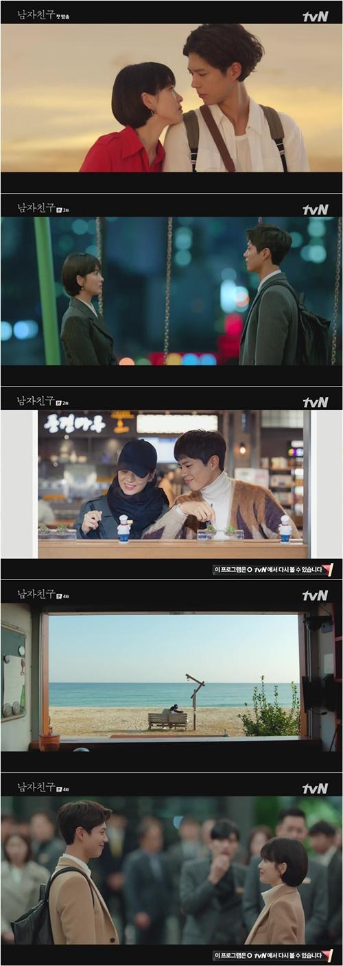 '남자친구' 송혜교 박보검 사진=tvN '남자친구' 방송화면 캡처