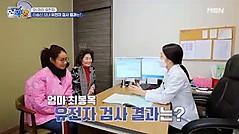 이승신 모녀의 유전자 검사?