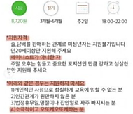 """""""페미·오또케오또케 지원금지"""" …편의점 알바 모집 글 논란"""
