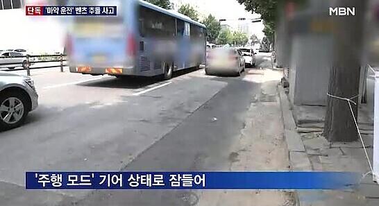 [단독] 추돌 사고 30대 벤츠 운전자…