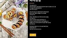 '199명 식중독' 마녀김밥…