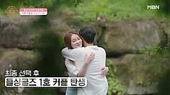 아영♥성연 커플의 결말