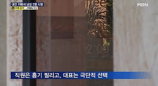 대전 카페서 남성 2명 숨진 채 발견…