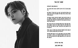 """""""힙합계 명예 실추""""…' 노엘 퇴출 촉구 성명문"""