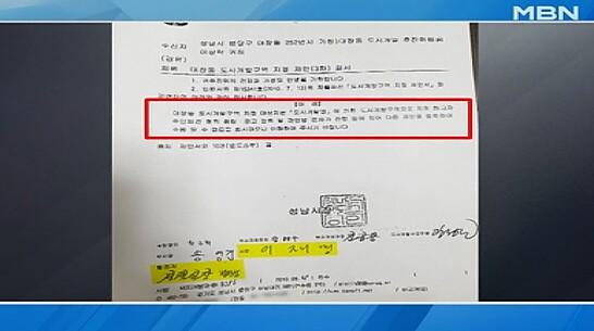 [단독] 2010년 이재명 서명 대장동 문건 입수…검찰 수사 '삐걱'