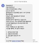 """""""불난 집에 부채질?""""…LG U+가 보낸 문자"""